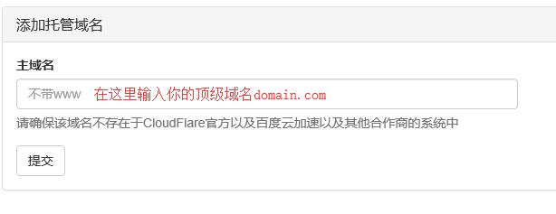 域名解析 域名控制台+极客+cloudflare 的配置方法 img/domain-cloudflare/3.png