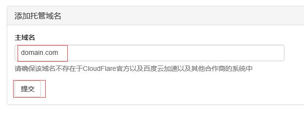 域名解析 域名控制台+极客+cloudflare 的配置方法 img/domain-cloudflare/4.png