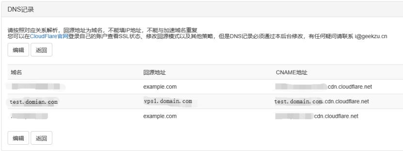 域名解析 域名控制台+极客+cloudflare 的配置方法 img/domain-cloudflare/7.png
