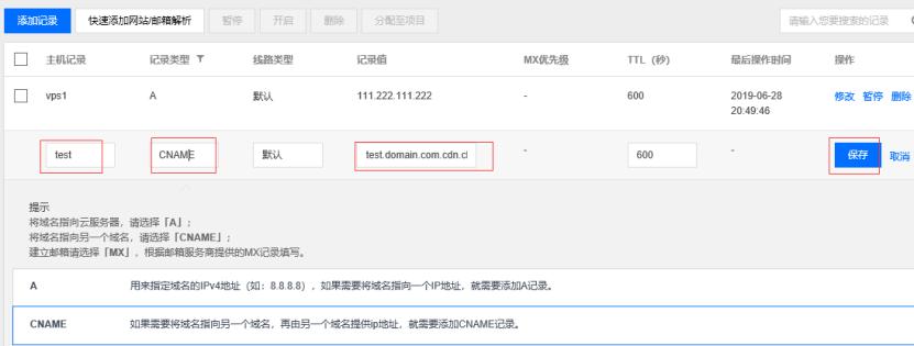 域名解析 域名控制台+极客+cloudflare 的配置方法 img/domain-cloudflare/8.png